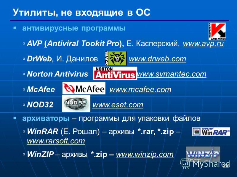 22 Утилиты, не входящие в ОС антивирусные программы AVP (Antiviral Tookit Pro), Е. Касперский, www.avp.ruwww.avp.ru DrWeb, И. Данилов www.drweb.comwww.drweb.com Norton Antivirus www.symantec.comwww.symantec.com McAfee www.mcafee.comwww.mcafee.com NOD