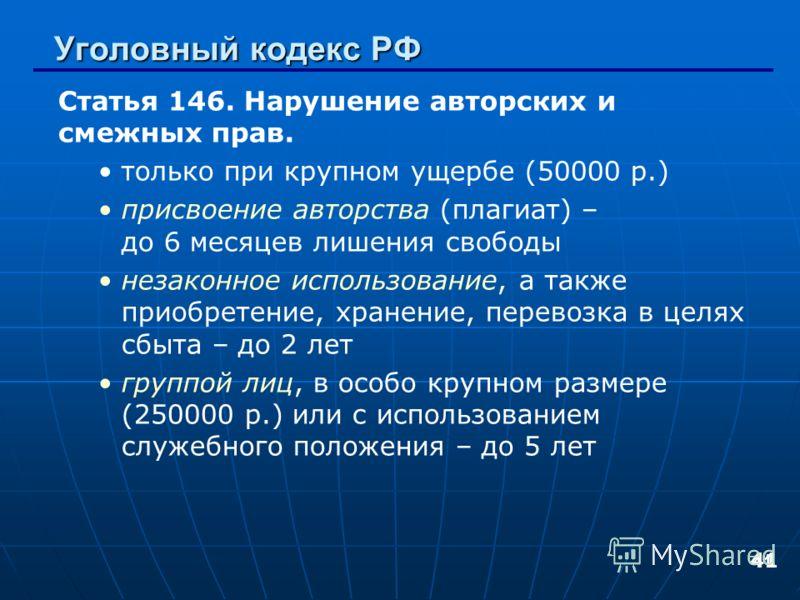 Ук статья 222 касались даже