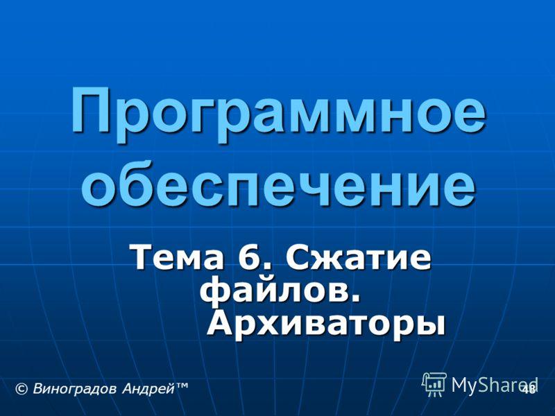 48 Программное обеспечение Тема 6. Сжатие файлов. Архиваторы © Виноградов Андрей