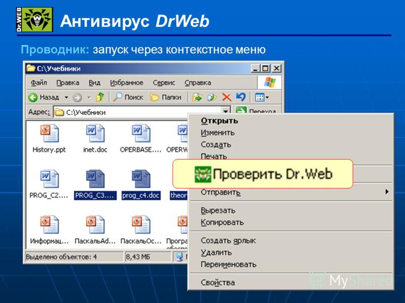 72 Антивирус DrWeb ПКМ Проводник: запуск через контекстное меню