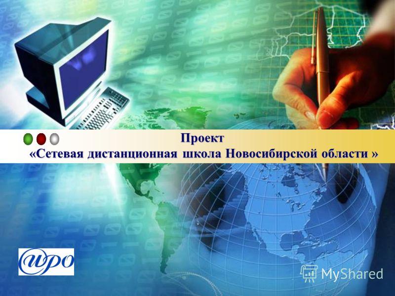 Проект «Сетевая дистанционная школа Новосибирской области »