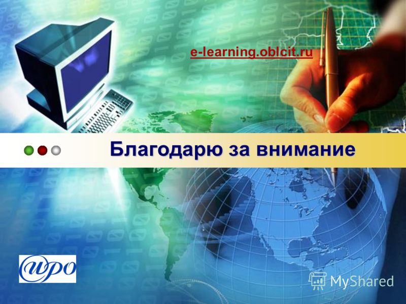 Благодарю за внимание e-learning.oblcit.ru