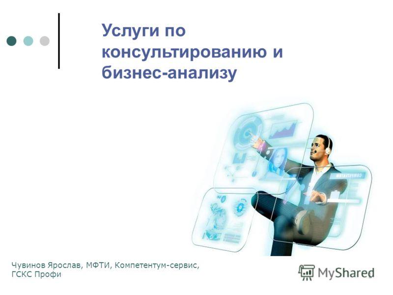 1 Услуги по консультированию и бизнес-анализу Чувинов Ярослав, МФТИ, Компетентум-сервис, ГСКС Профи