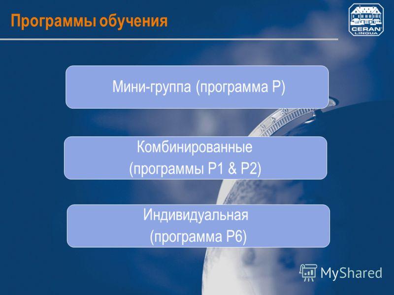 Программы обучения Комбинированные (программы P1 & P2) Мини-группа (программа Р) Индивидуальная (программа P6)