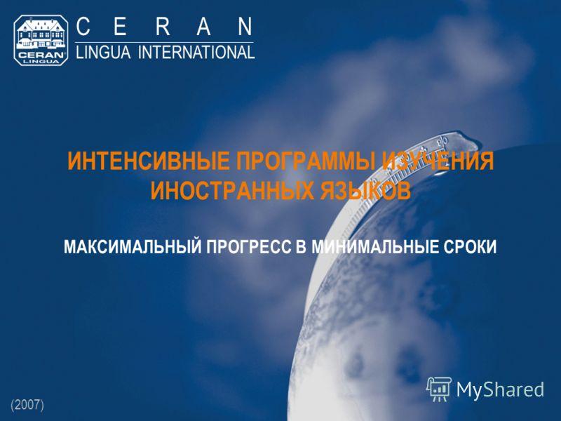 C E R A N LINGUA INTERNATIONAL ИНТЕНСИВНЫЕ ПРОГРАММЫ ИЗУЧЕНИЯ ИНОСТРАННЫХ ЯЗЫКОВ МАКСИМАЛЬНЫЙ ПРОГРЕСС В МИНИМАЛЬНЫЕ СРОКИ (2007)