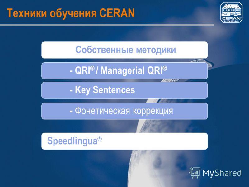 Собственные методики - QRI ® / Managerial QRI ® - Key Sentences - Фонетическая коррекция Техники обучения CERAN Speedlingua ®