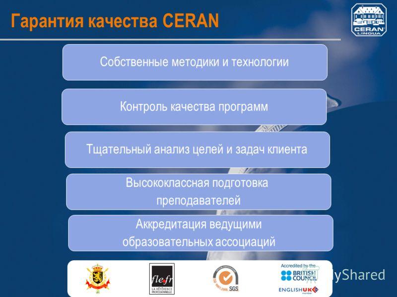 Контроль качества программ Собственные методики и технологии Тщательный анализ целей и задач клиента Гарантия качества CERAN Высококлассная подготовка преподавателей Аккредитация ведущими образовательных ассоциаций