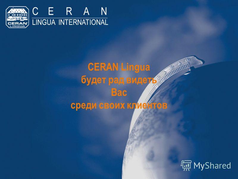 C E R A N LINGUA INTERNATIONAL CERAN Lingua будет рад видеть Вас среди своих клиентов