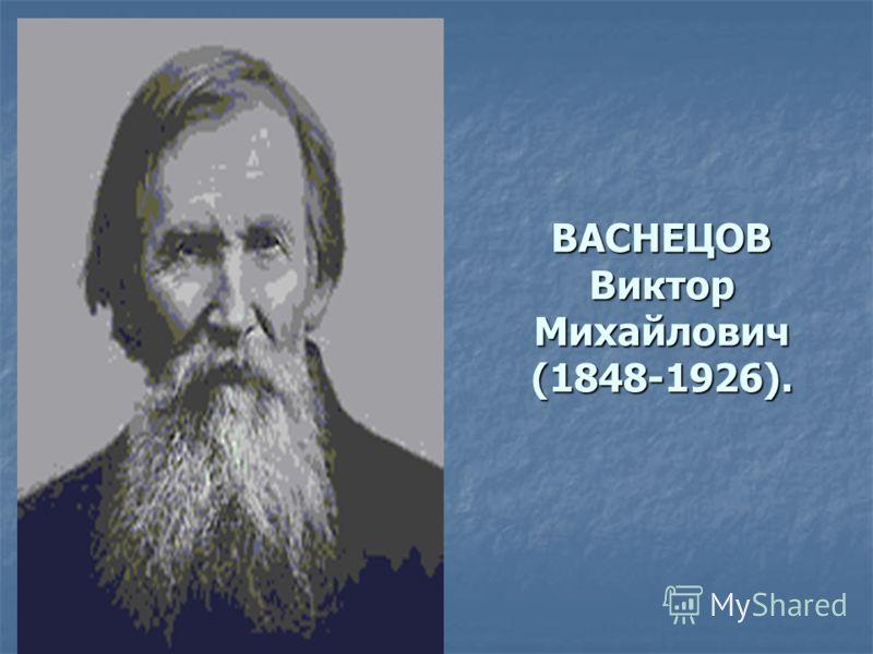 ВАСНЕЦОВ Виктор Михайлович (1848-1926).