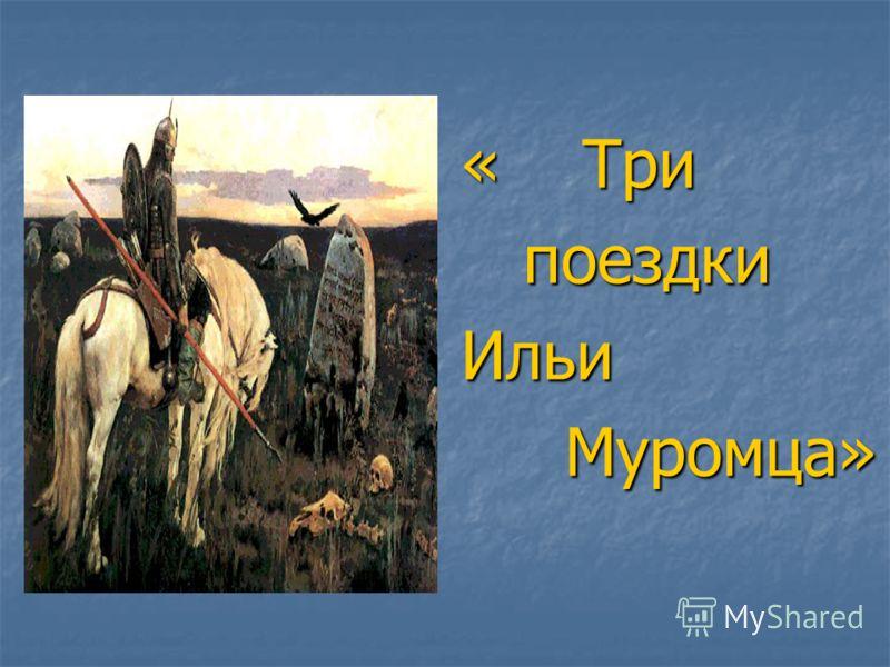 « Три поездки поездкиИльи Муромца» Муромца»