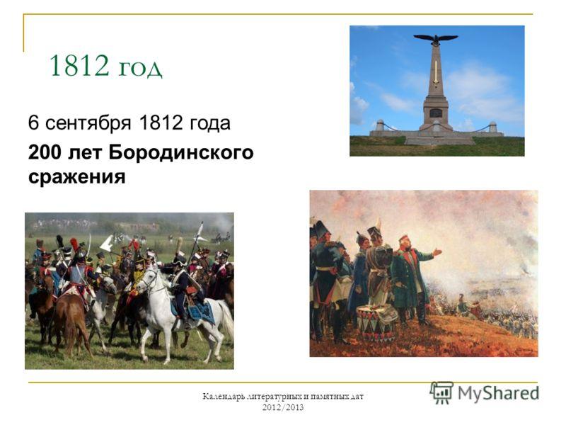 Календарь литературных и памятных дат 2012/2013 1812 год 6 сентября 1812 года 200 лет Бородинского сражения