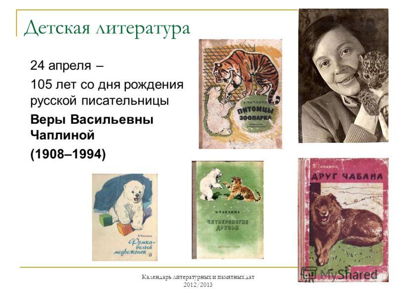 Детская литература 24 апреля – 105 лет со дня рождения русской писательницы Веры Васильевны Чаплиной (1908–1994)