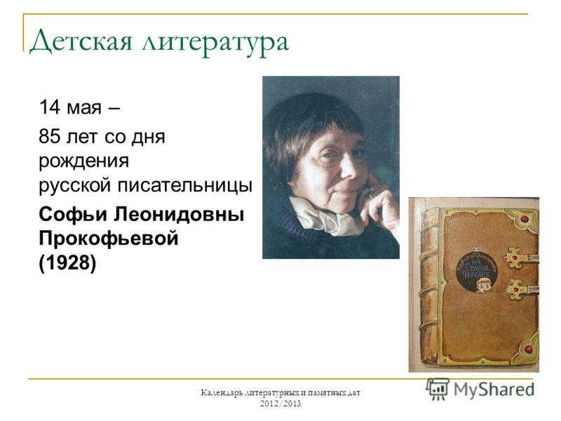 Детская литература 14 мая – 85 лет со дня рождения русской писательницы Софьи Леонидовны Прокофьевой (1928)