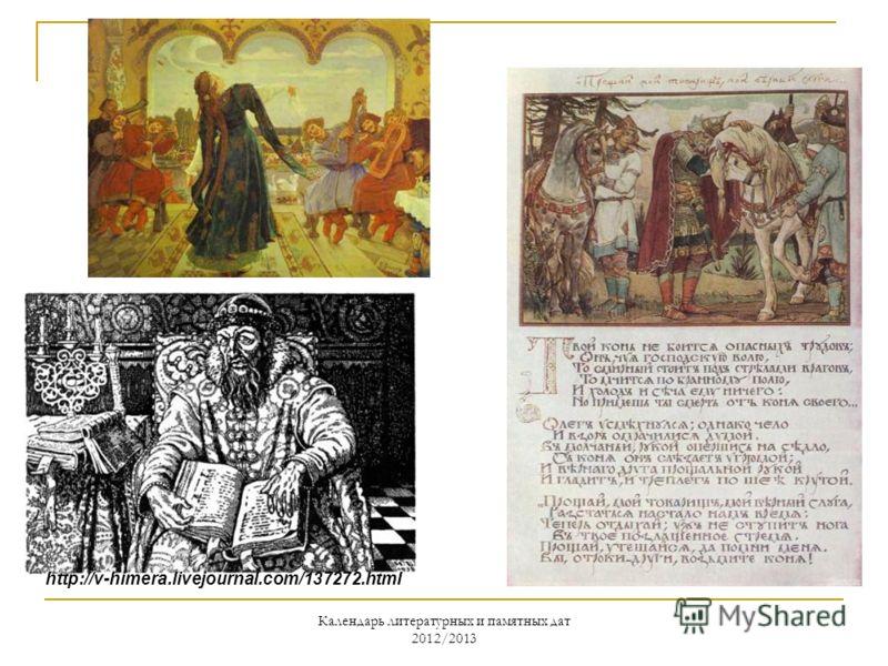 Календарь литературных и памятных дат 2012/2013 http://v-himera.livejournal.com/137272.html