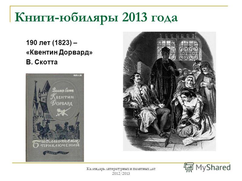 Календарь литературных и памятных дат 2012/2013 Книги-юбиляры 2013 года 190 лет (1823) – «Квентин Дорвард» В. Скотта