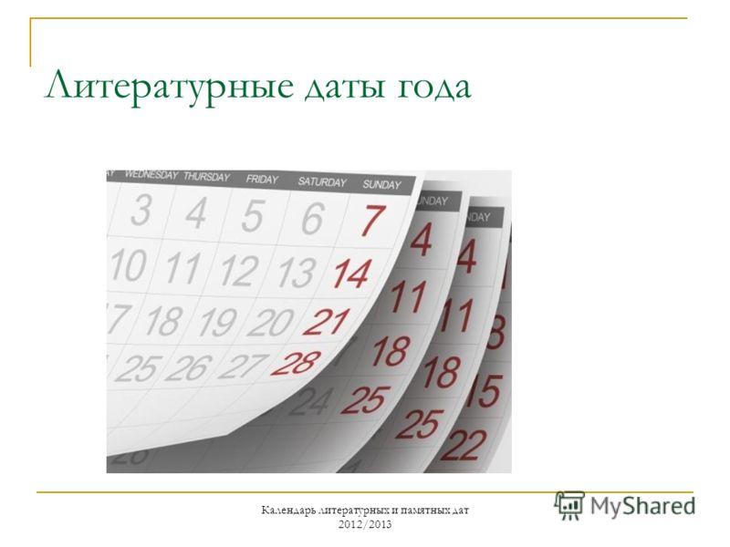 Литературные даты года