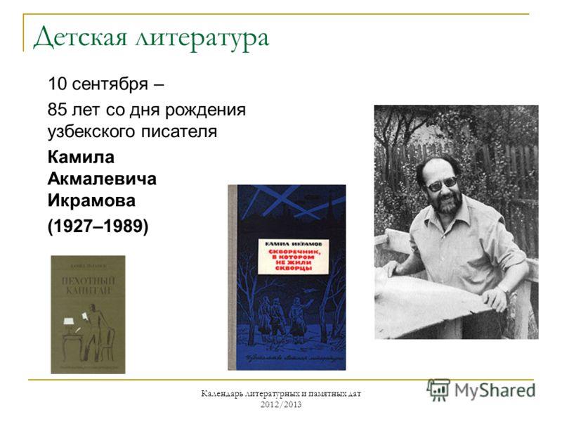 Детская литература 10 сентября – 85 лет со дня рождения узбекского писателя Камила Акмалевича Икрамова (1927–1989)