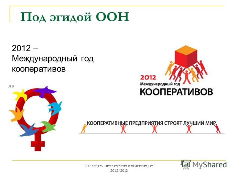 Календарь литературных и памятных дат 2012/2013 Под эгидой ООН 2012 – Международный год кооперативов