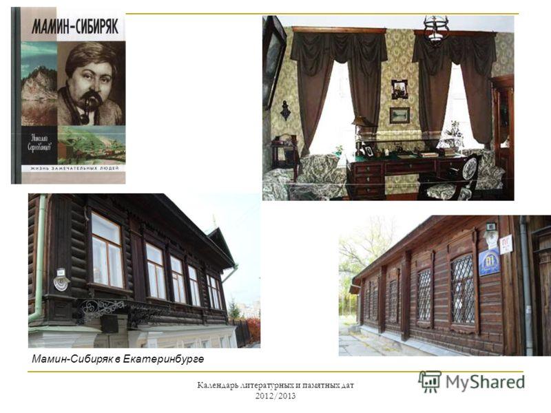 Календарь литературных и памятных дат 2012/2013 Мамин-Сибиряк в Екатеринбурге