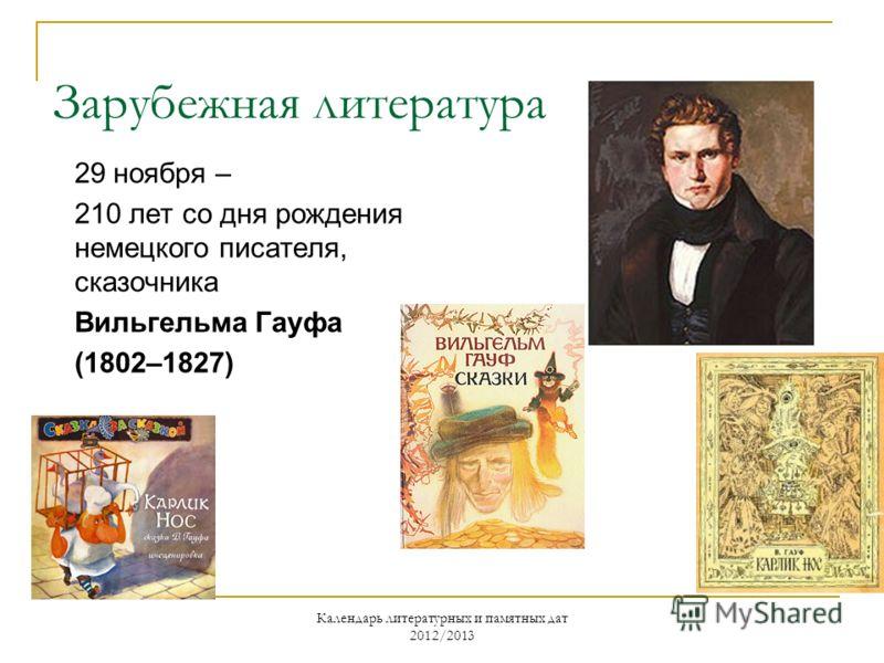 Зарубежная литература 29 ноября – 210 лет со дня рождения немецкого писателя, сказочника Вильгельма Гауфа (1802–1827)