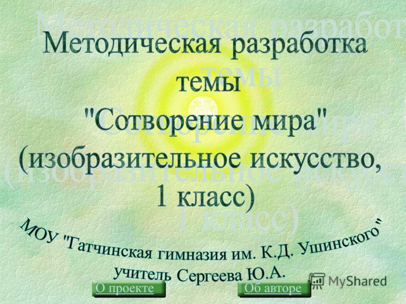 Реферат Жизнь И Творчество Пушкина Для 6 Класса