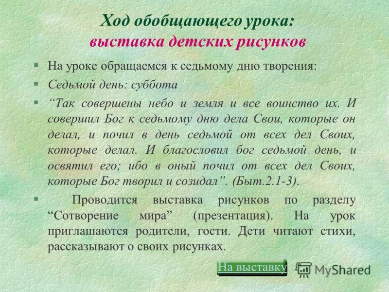 §Начинается урок с обращения к Библии: §И сказал Бог: сотворим человека по образу Нашему; и да владычествуют они над рыбами морскими,и над птицами небесными, и над скотом, и над всею землёю, и над всеми гадами, пресмыкающимися по земле. И сотворил Бо