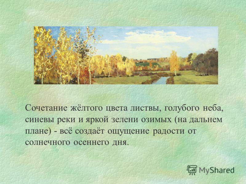 На картине Золотая осень природа красива и торжественна. Пейзаж полон жизни. Кажется, что слышен шелест берёз и тихое течение реки. О художнике
