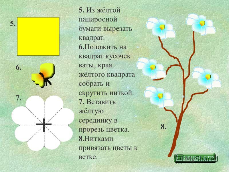 Изготовление бумажных цветов 1.Вырезать квадрат из папиросной бумаги и сложить его вчетверо. 1.2. 3. 4. 2.Полученный квадрат сложить по диагонали. 3.Нарисовать дугу и вырезать ножницами. 4.Развернуть. Сделать ножницами надрез в центре цветка.