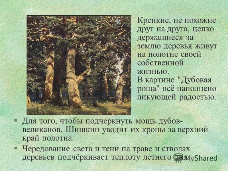 Урок 6. Изображение деревьев О художнике 0 картинеХод урока
