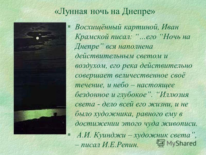 Архип Иванович Куинджи (1841-1927) § Родился в семье, корни которой происходят из Греции. Мальчик рано потерял родителей и воспитывался у родных. Когда он подрос – поступил на службу ретушёром - исправлять фотоснимки. Живописи он учился самостоятельн