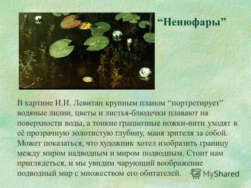 Сотворение рыб, птиц и насекомых Урок 9 - 10. Подводный мир О картинеО картине Ход урокаХод урокаО художнике