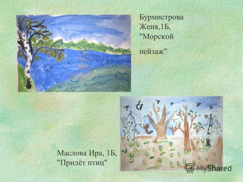 Васильева Ира, 1В, Создание Солнца, луны и звёзд Николаева Аня, 1В, Подводный мир