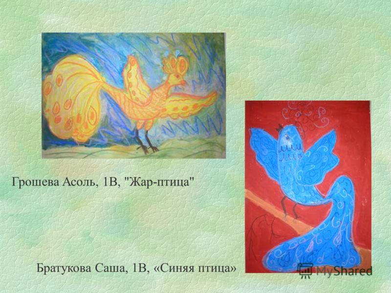 Бурмистрова Женя,1Б, Морской пейзаж Маслова Ира, 1Б, Прилёт птиц
