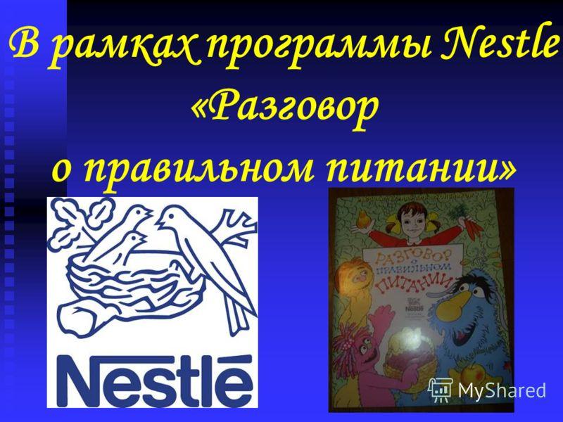 В рамках программы Nestle «Разговор о правильном питании»