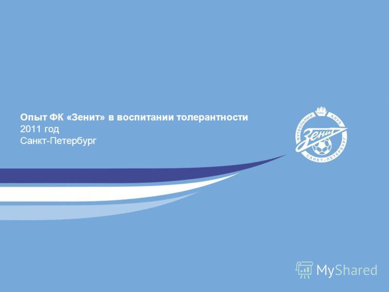 Опыт ФК «Зенит» в воспитании толерантности 2011 год Санкт-Петербург