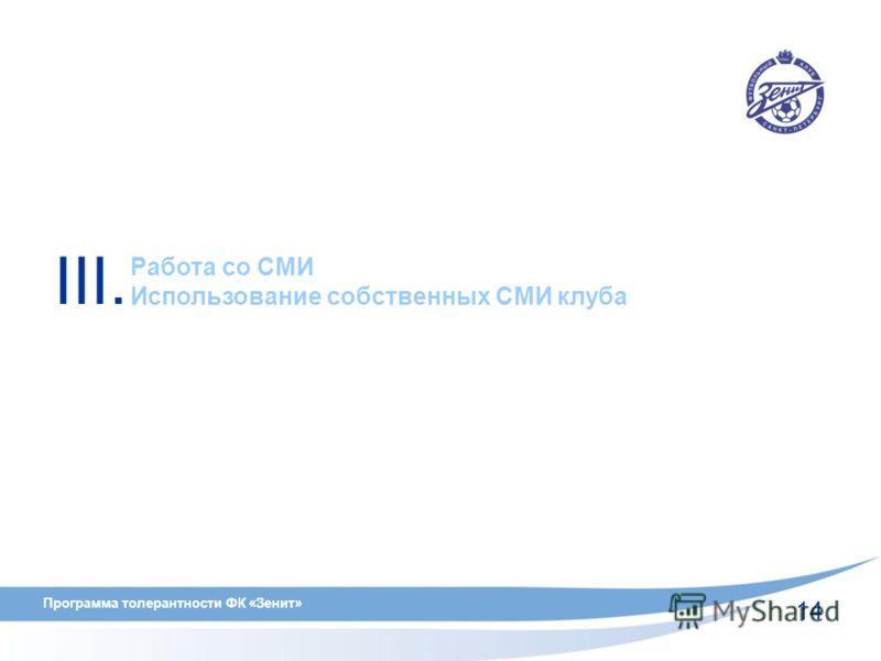 14 Программа толерантности ФК «Зенит» Работа со СМИ Использование собственных СМИ клуба III.