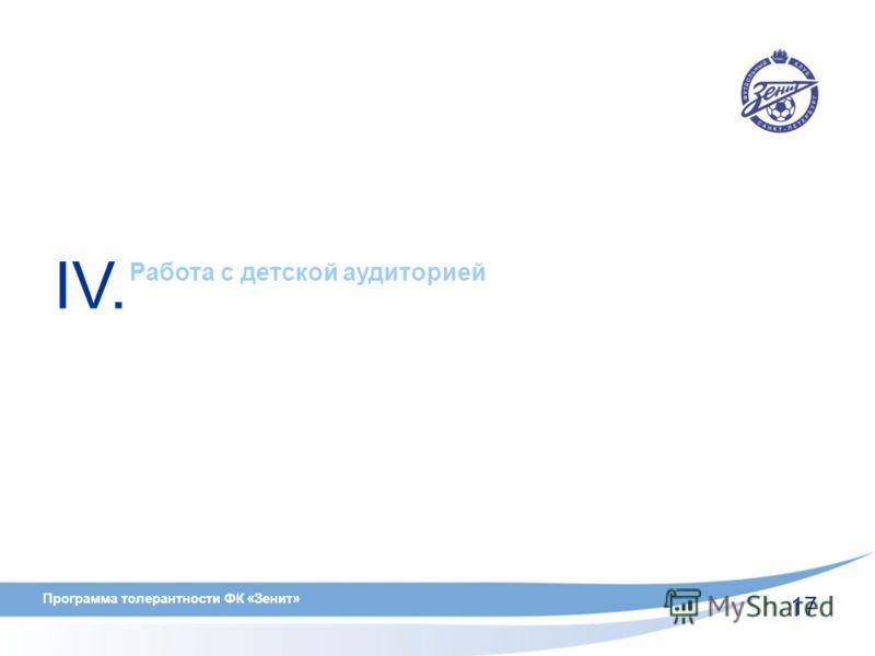 17 Программа толерантности ФК «Зенит» Работа с детской аудиторией IV.