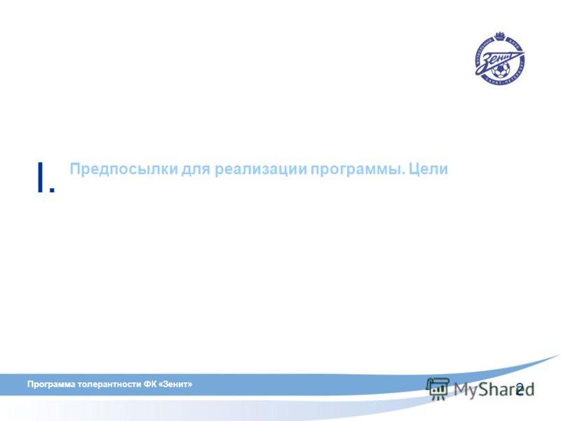 2 Программа толерантности ФК «Зенит»Программ Предпосылки для реализации программы. Цели I.