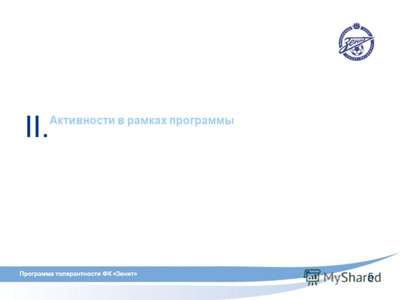 5 Программа толерантности ФК «Зенит» Активности в рамках программы II.