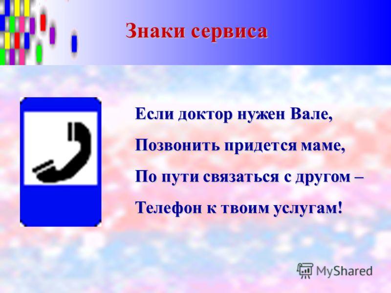 Если доктор нужен Вале, Позвонить придется маме, По пути связаться с другом – Телефон к твоим услугам! Знаки сервиса
