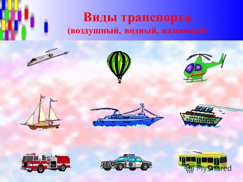 Виды транспорта (воздушный, водный, наземный)