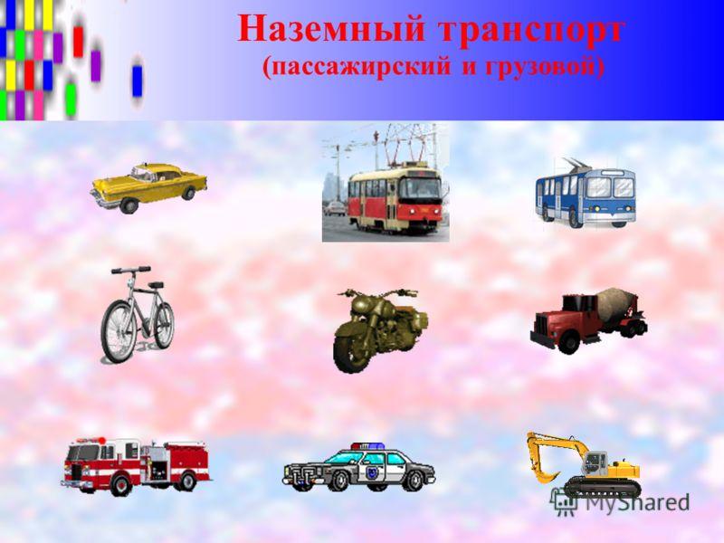 Наземный транспорт (пассажирский и грузовой)