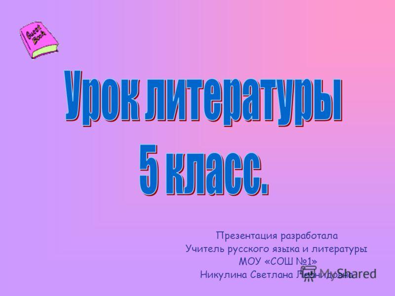 Презентация разработала Учитель русского языка и литературы МОУ «СОШ 1» Никулина Светлана Леонидовна