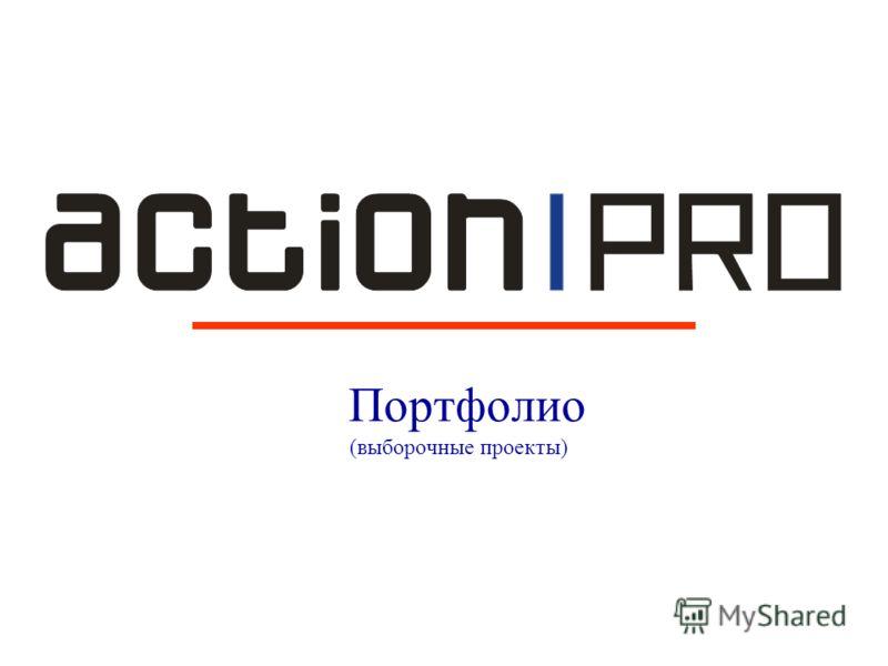 Портфолио (выборочные проекты)