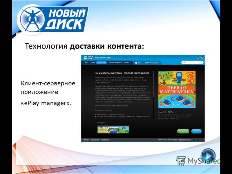 Технология доставки контента: Клиент-серверное приложение «ePlay manager».