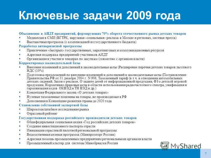 Объединение в АИДТ предприятий, формирующих 70% оборота отечественного рынка детских товаров Медиаплан в СМИ (ВГТРК, наружная «социальная» реклама в Москве и регионах, местная пресса) Выставочная программа (с компенсацией из государственного бюджета)