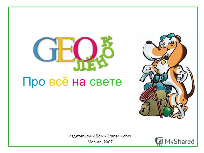 Про всё на свете Издательский Дом «Gruner+Jahr», Москва, 2007