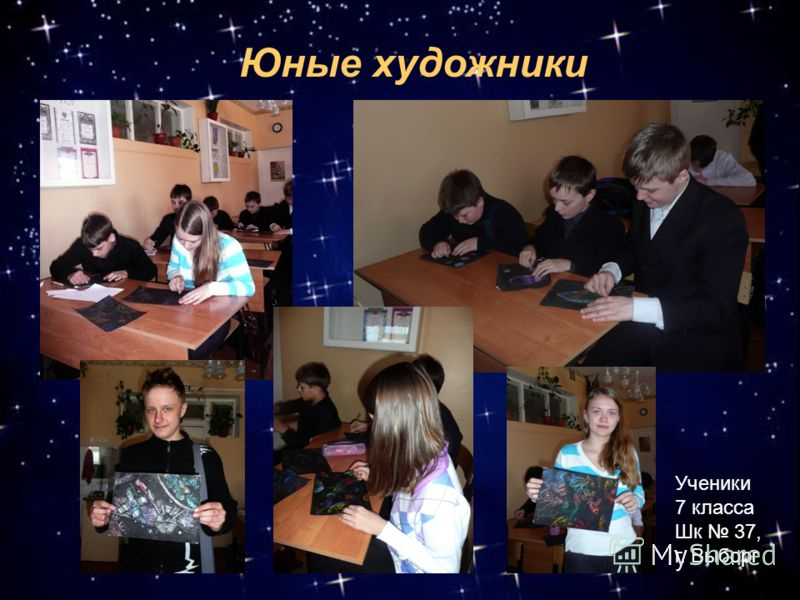 Юные художники Ученики 7 класса Шк 37, г. Выборг