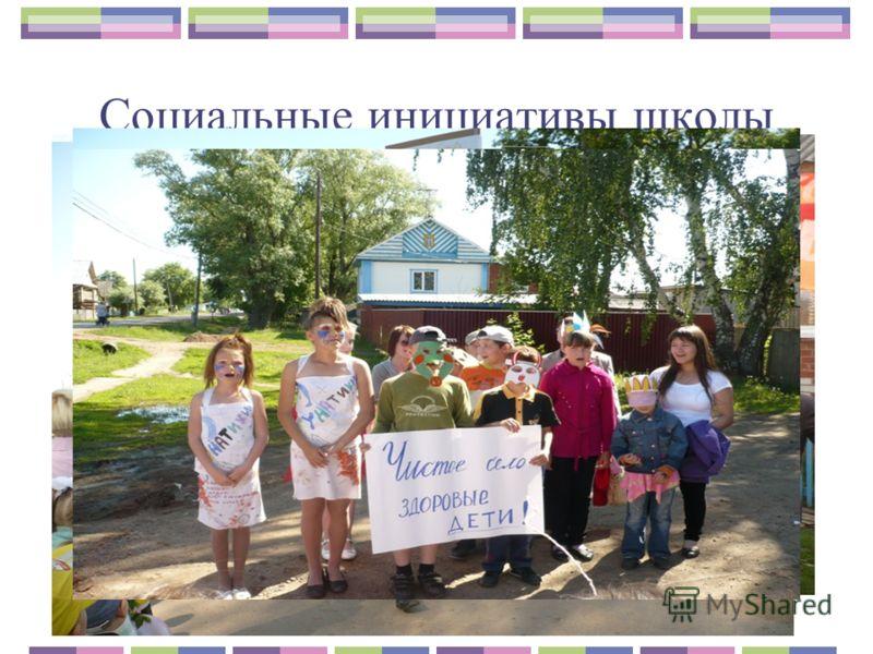 Социальные инициативы школы