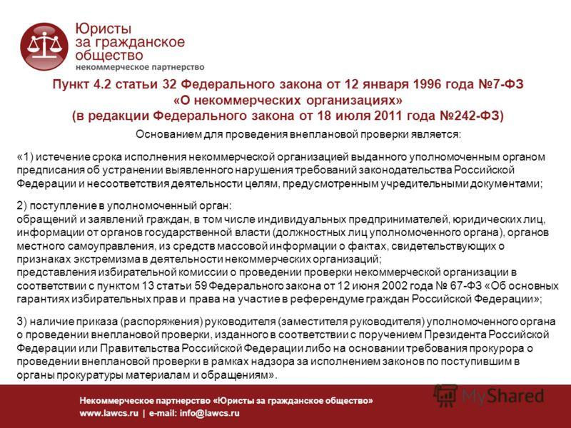 Пункт 4.2 статьи 32 Федерального закона от 12 января 1996 года 7-ФЗ «О некоммерческих организациях» (в редакции Федерального закона от 18 июля 2011 года 242-ФЗ) Некоммерческое партнерство «Юристы за гражданское общество» www.lawcs.ru | e-mail: info@l